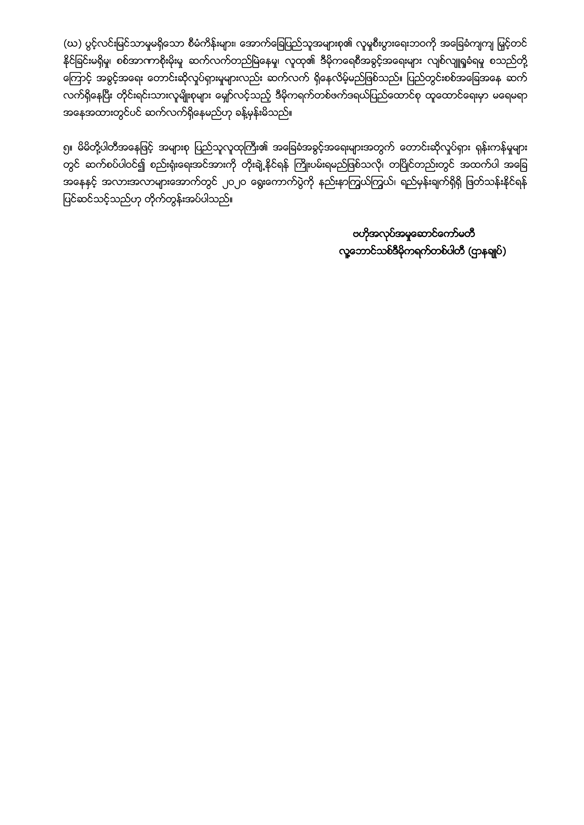 Current-Political-Situation-Report-to-CEC-4-2019-28-4-2019-2