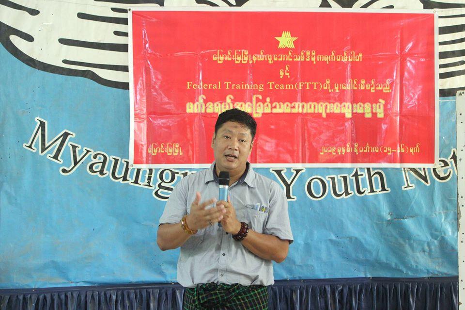 Myaung Mya Federal (6)