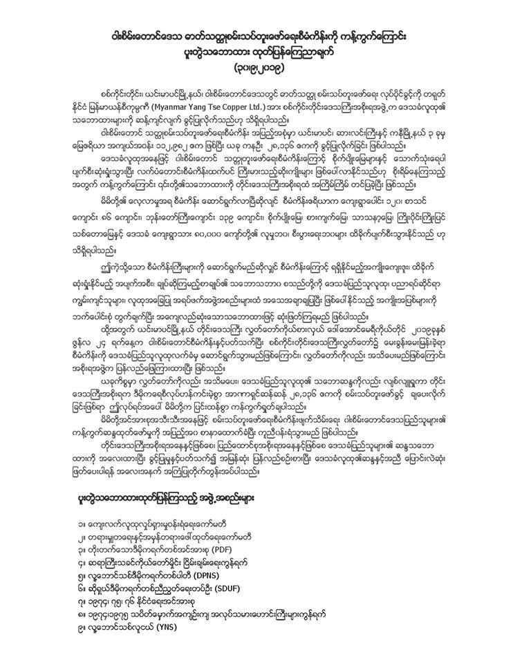 Wasein Taung1