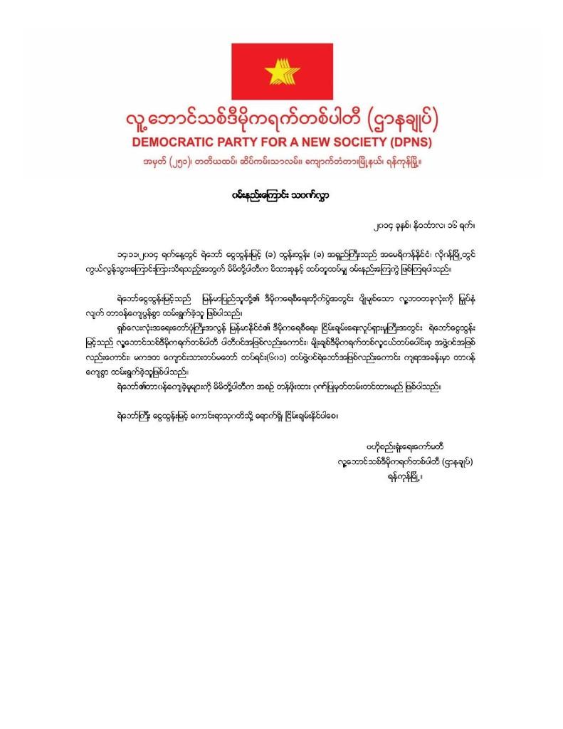 Condolence for Comrade Ngwe Htun Myint