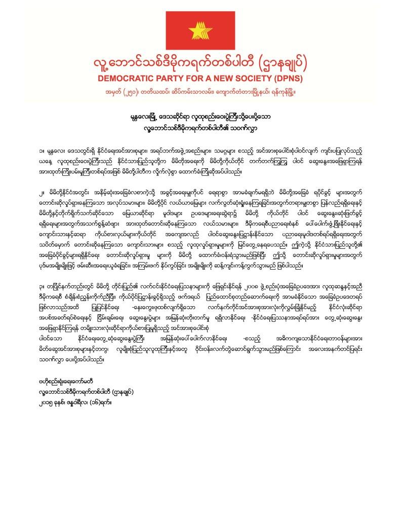 1. DPNS Felicitation Letter for Mandalay Regional Public Seminar