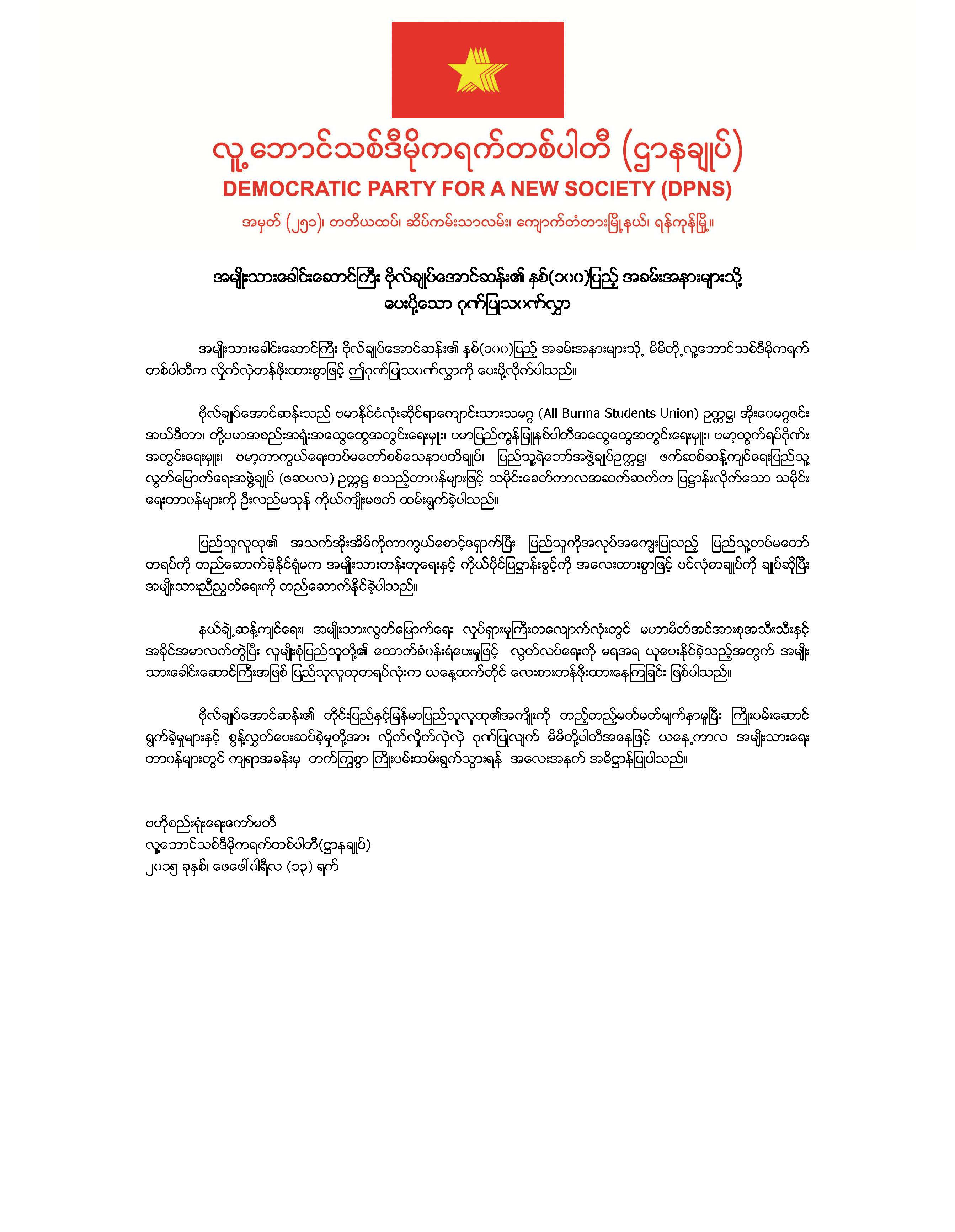 dpns felicitation letter to 100th birthday of general aung san thecheapjerseys Choice Image