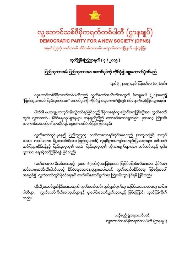 5. DPNS Statement (4-2015)