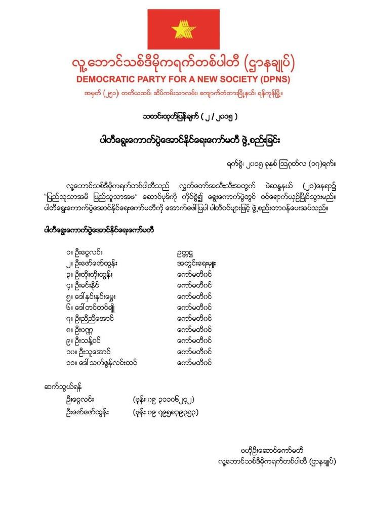 DPNS Press Release (2-2015)