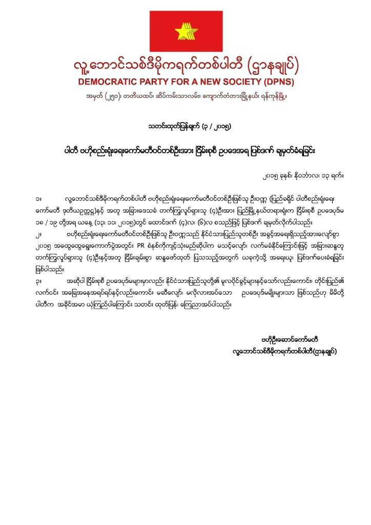 DPNS Press Release (3-2015)