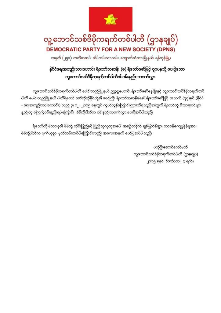 11. Condolance Letter for U Zaw Myint