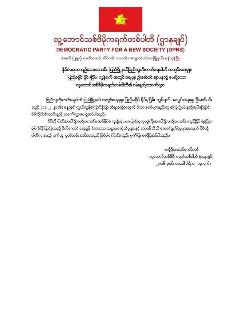 DPNS Condolance Letter for U ZawWin