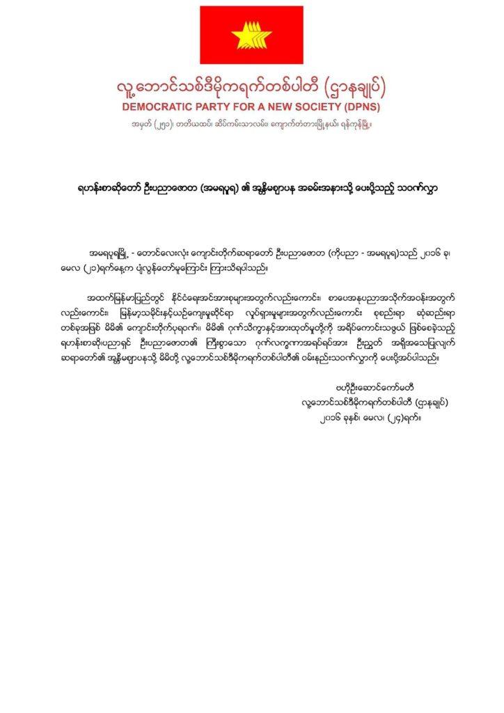 6. Condolance Letter for U Panyar - Ahmarapura