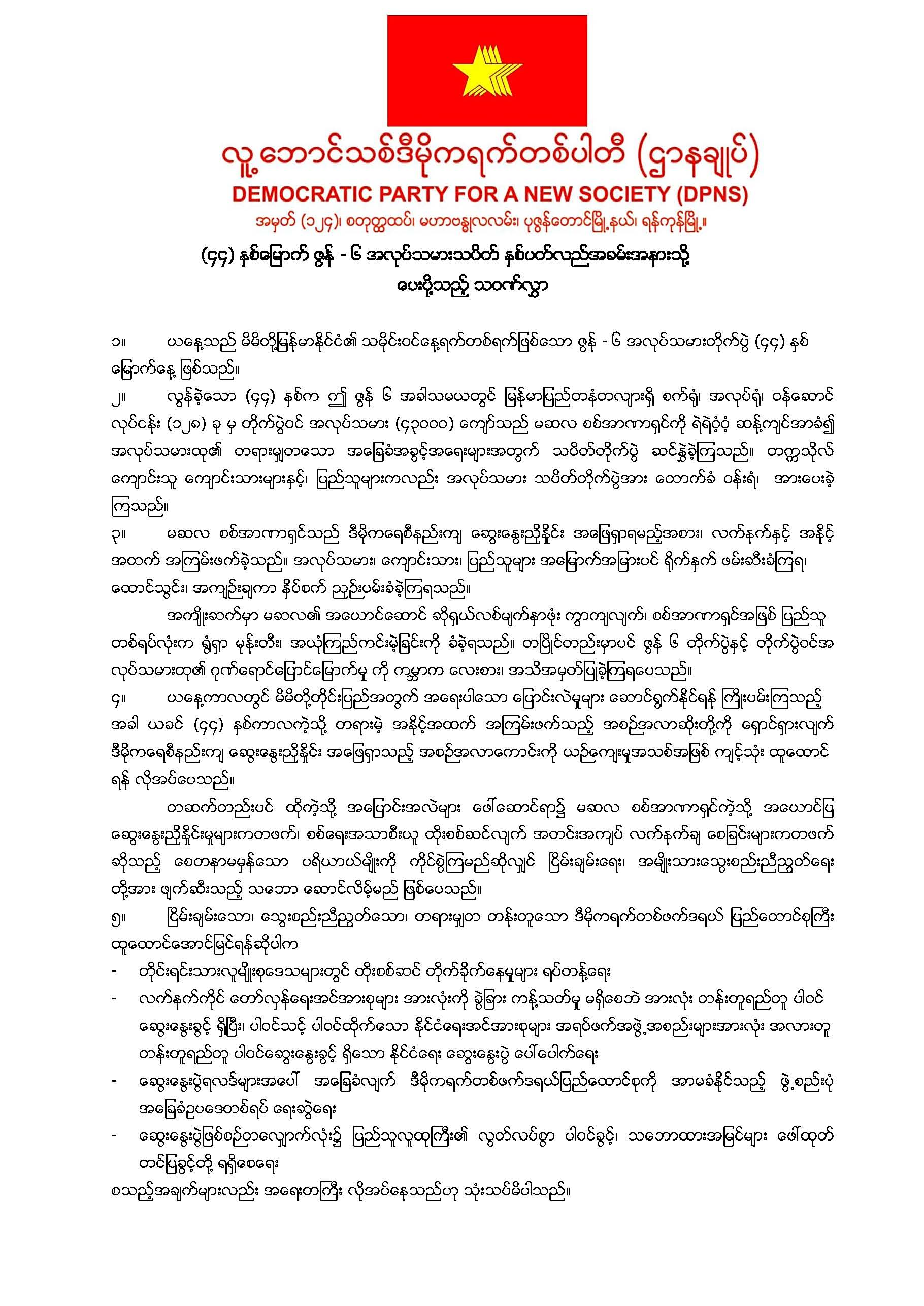 15.-Draft-Felicitation-Letter-to-44th-June-6-Labour-Strike-6-6-2018_Page_1