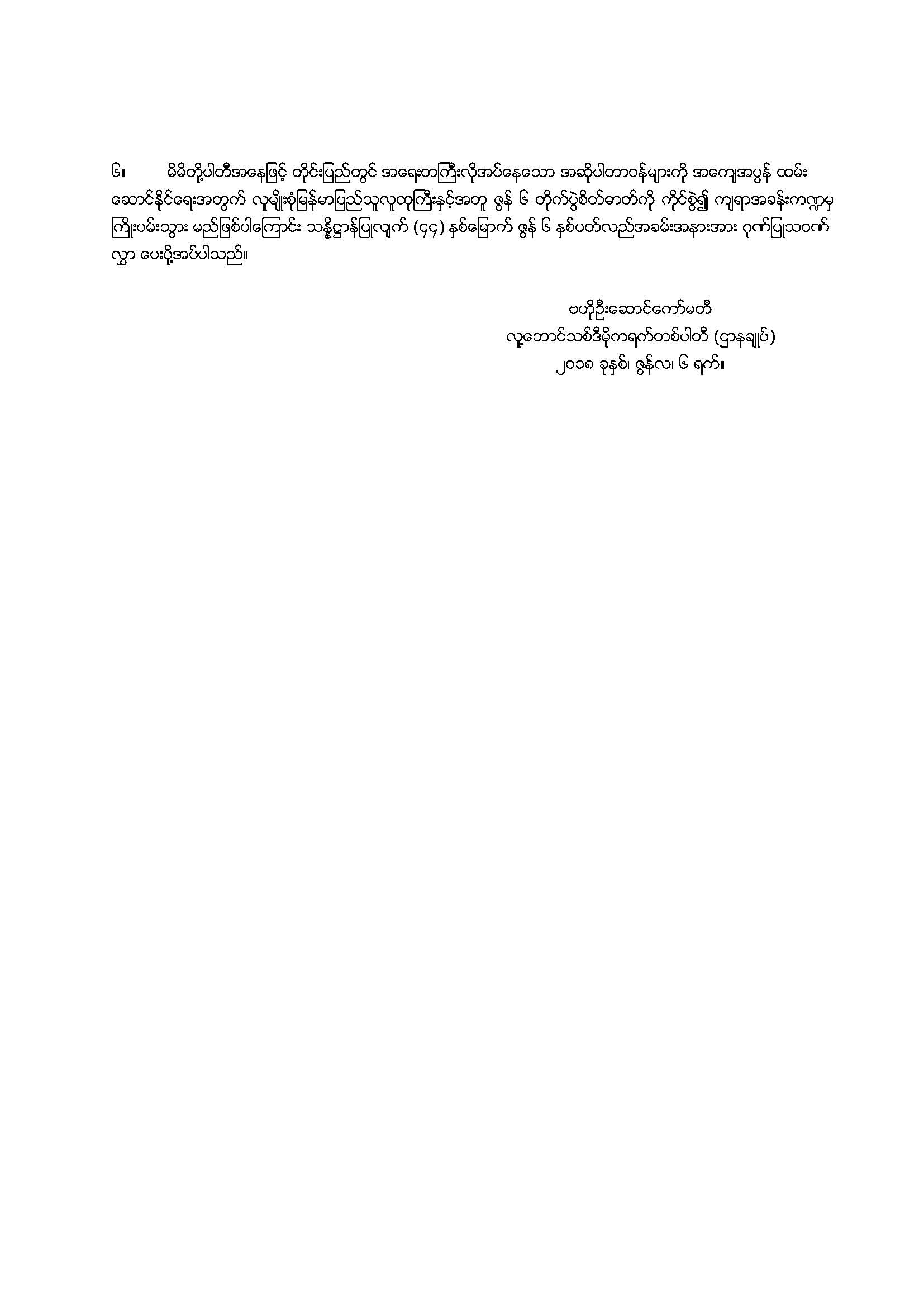 15.-Draft-Felicitation-Letter-to-44th-June-6-Labour-Strike-6-6-2018_Page_2