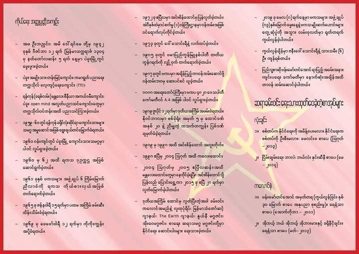 U Tin Aung (16)