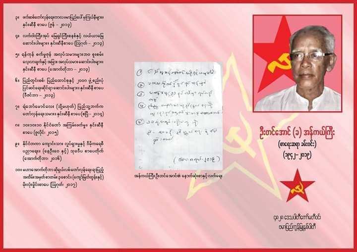 U Tin Aung (9)