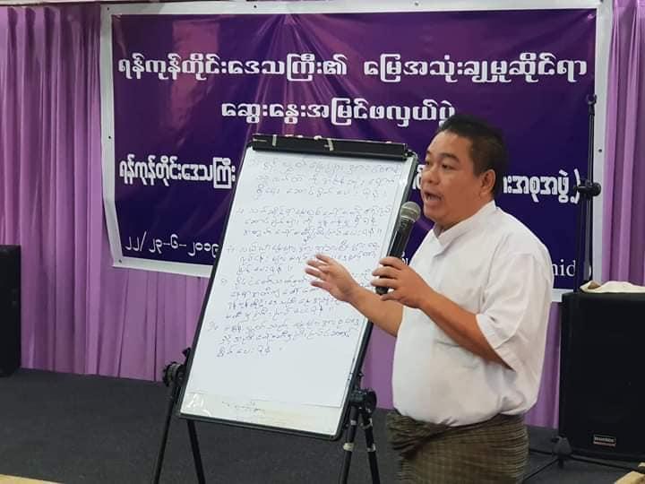 Yangon region land policy (2)