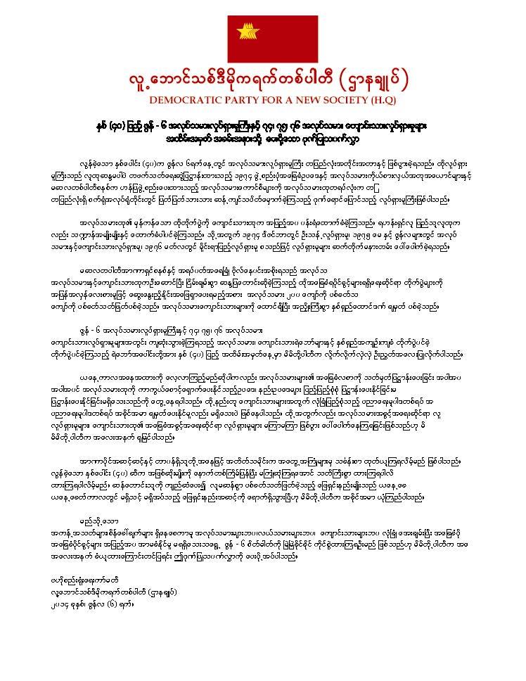 DPNS Felicitation Letter to 40th Labour Strikes