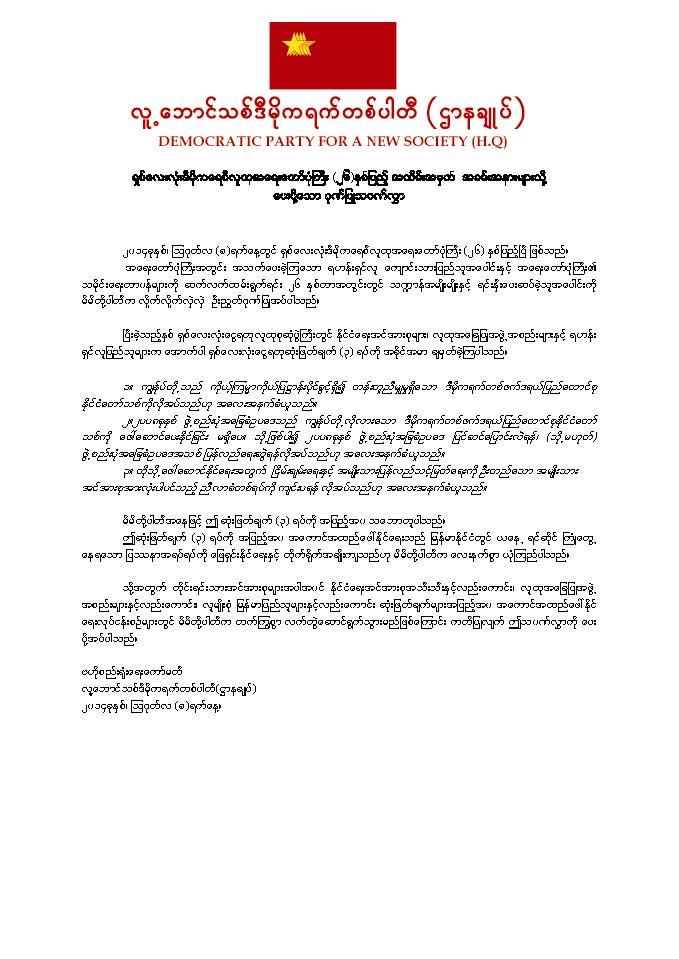 9 DPNS Felicitation Letter for 26th 8888