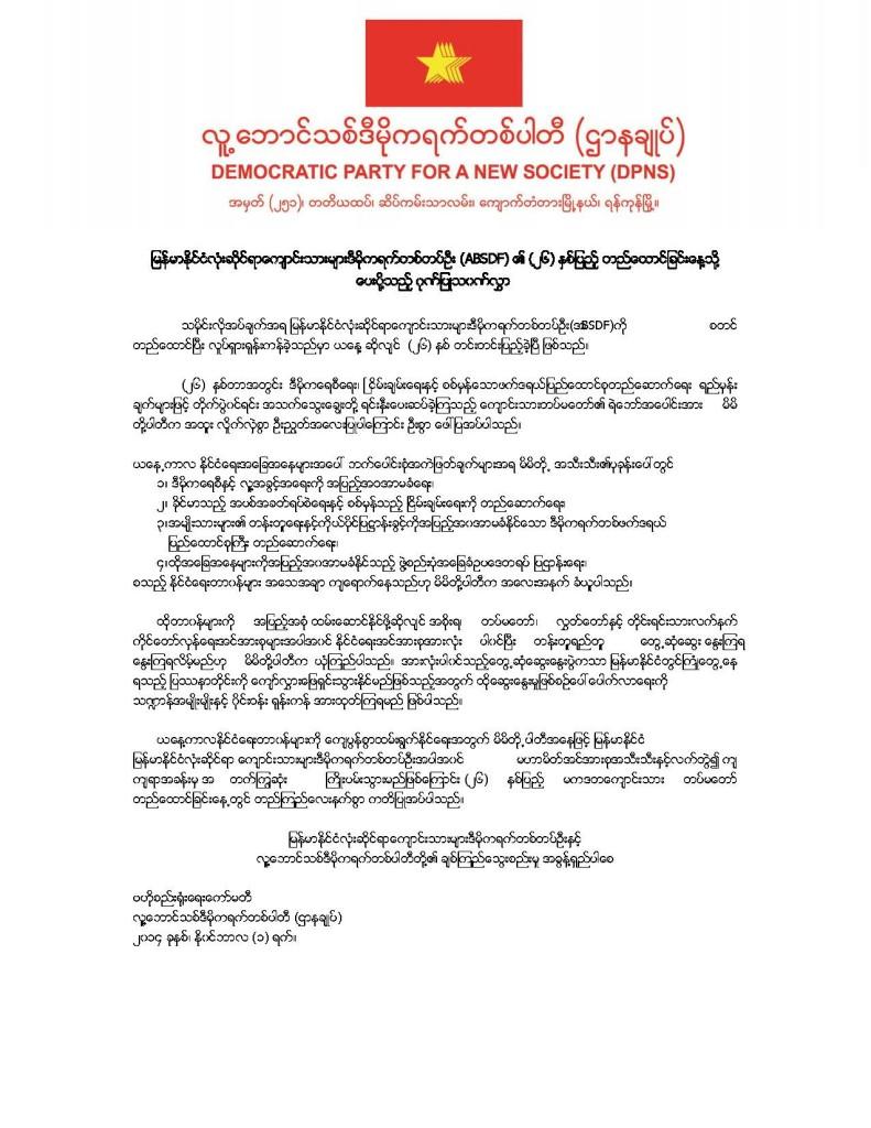 DPNS Felicitation Letter for 26th ABSDF