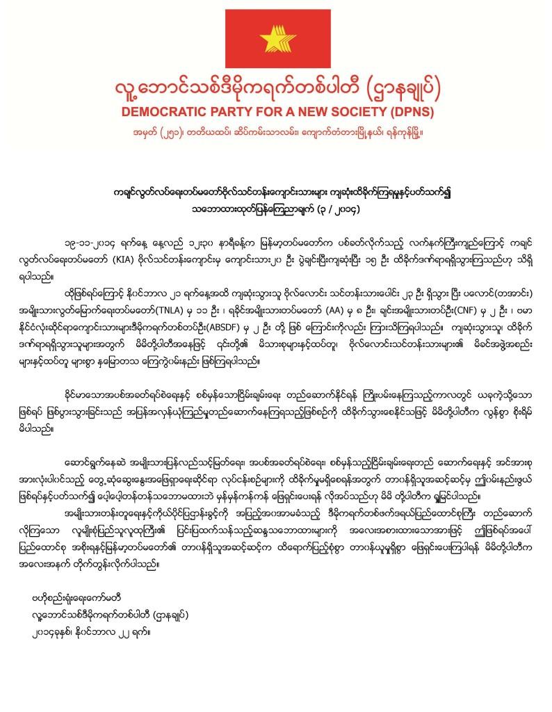 DPNS Statement for Kachin Area Affair