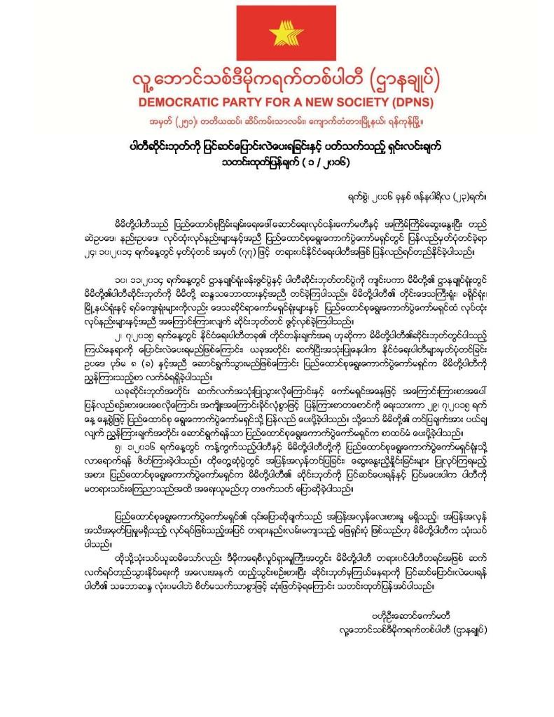 DPNS Press Release    (1-2016)