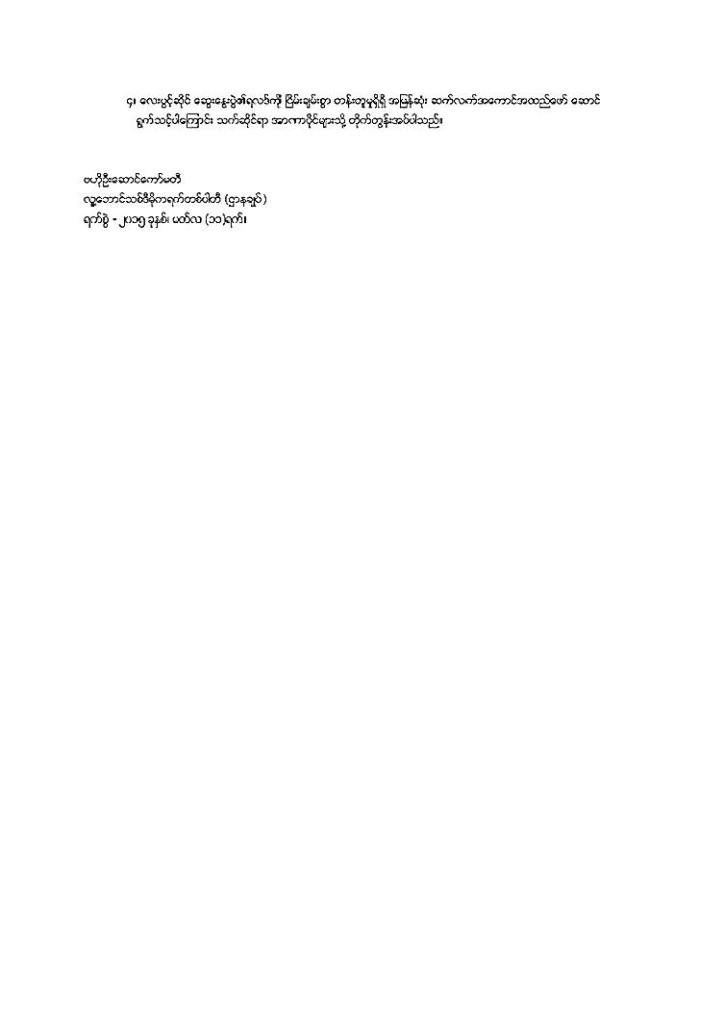 3. DPNS Denaunce on Brutal Crash down 3-2015_Page_2