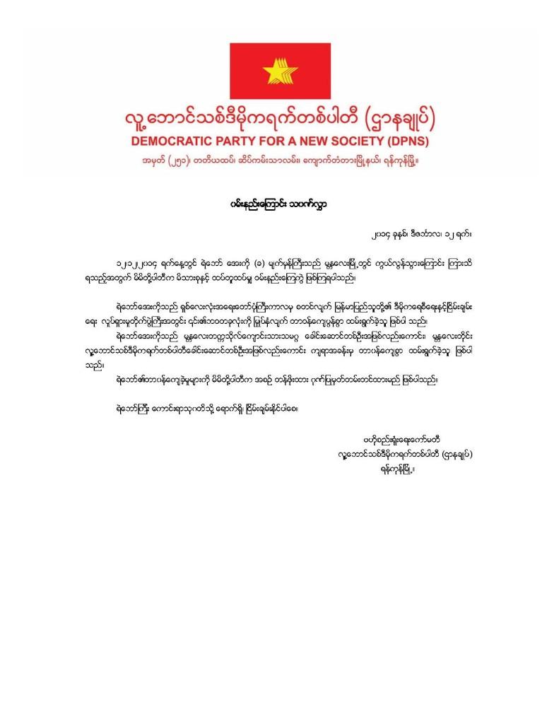 Condolence for Comrade Aye Ko