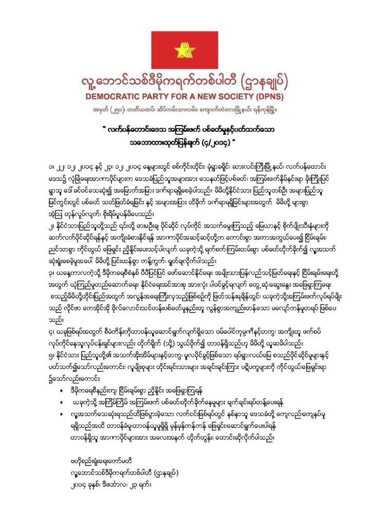 Statement for Letbadaung Affair