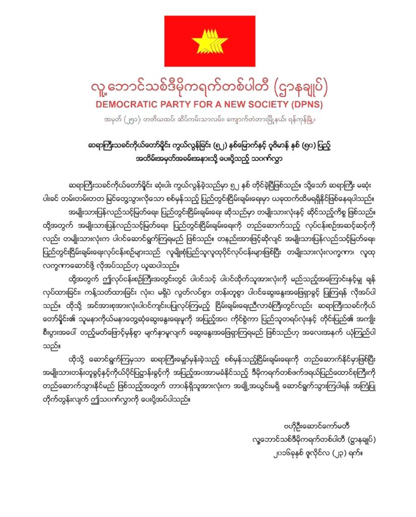 12. DPNS Felicitation on 52nd Hmine