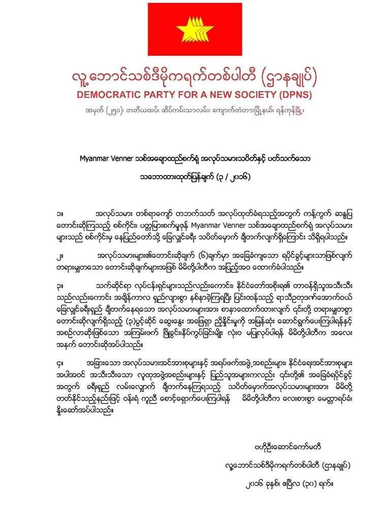 3. DPNS Statement on Myanmar Veneer Labour Strike